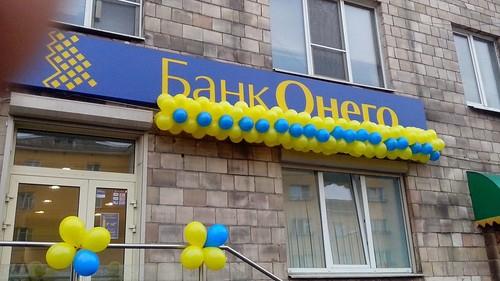 Банкротство банка Онего в 2017