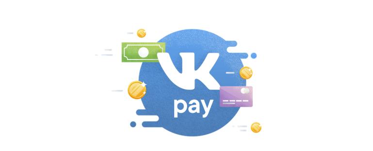 Как сделать свой кошелек Вконтакте. Пошаговая инструкция
