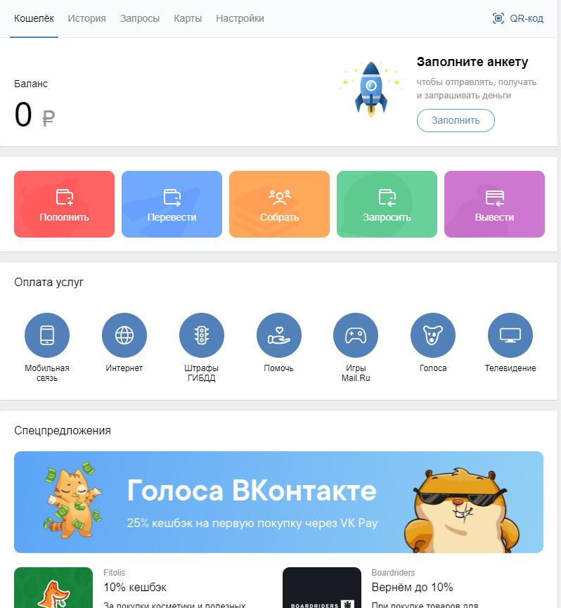 Собственный кошелек денег в Вконтакте