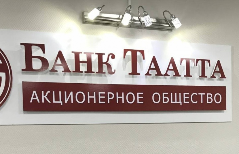 Банк Таатта — банкротство и дыра в миллиарды