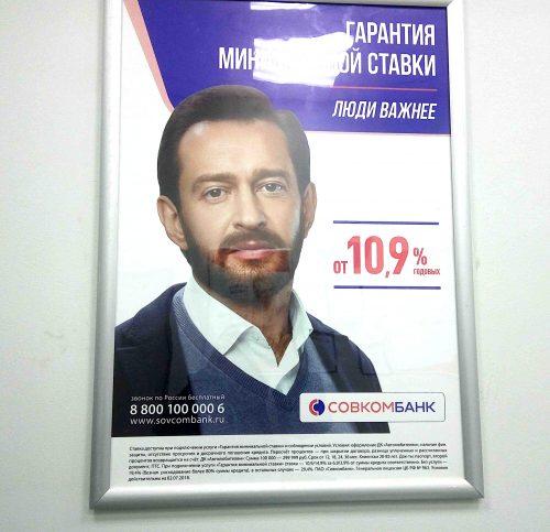 Актер в рекламе Совкомбанка. Константин Хабенский