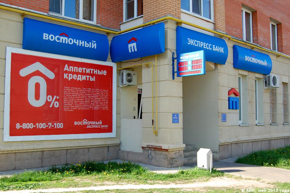 как оплатить кредит восточный банк с карты сбербанка