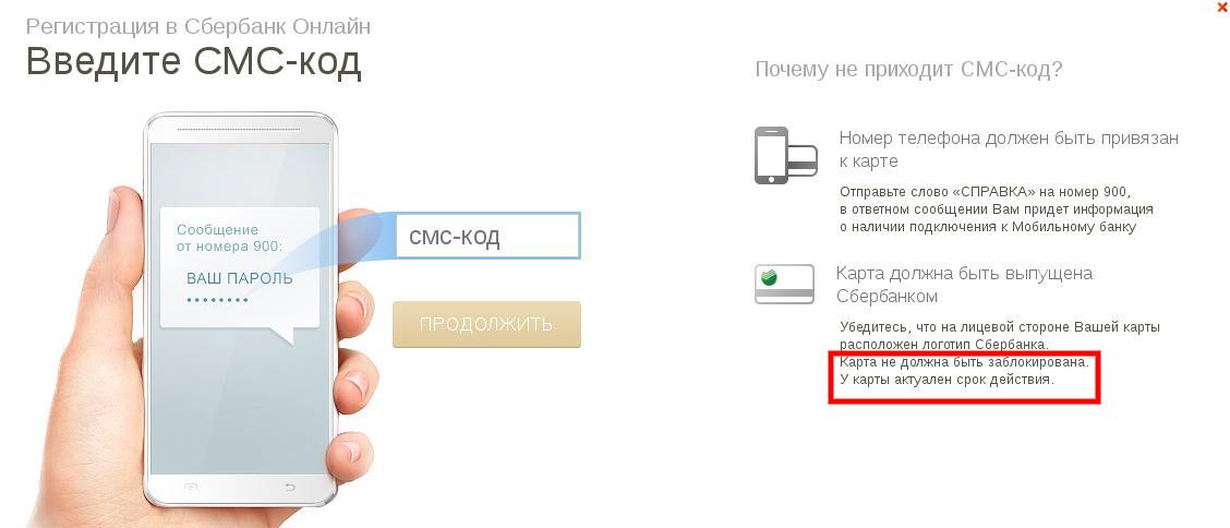 Заблокированные карты Сбера позволяют получить доступ