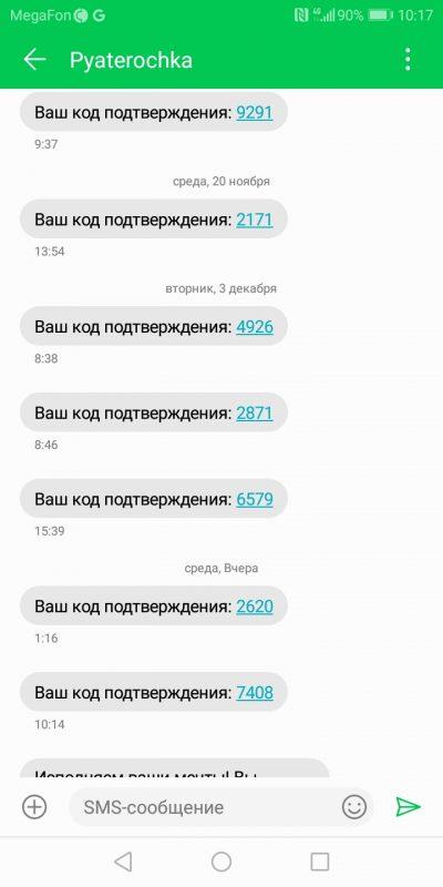 СМС от Пятерочки - целый список