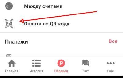 Приложение СКБ из Екатеринбурга тоже позволяет платить таким способом